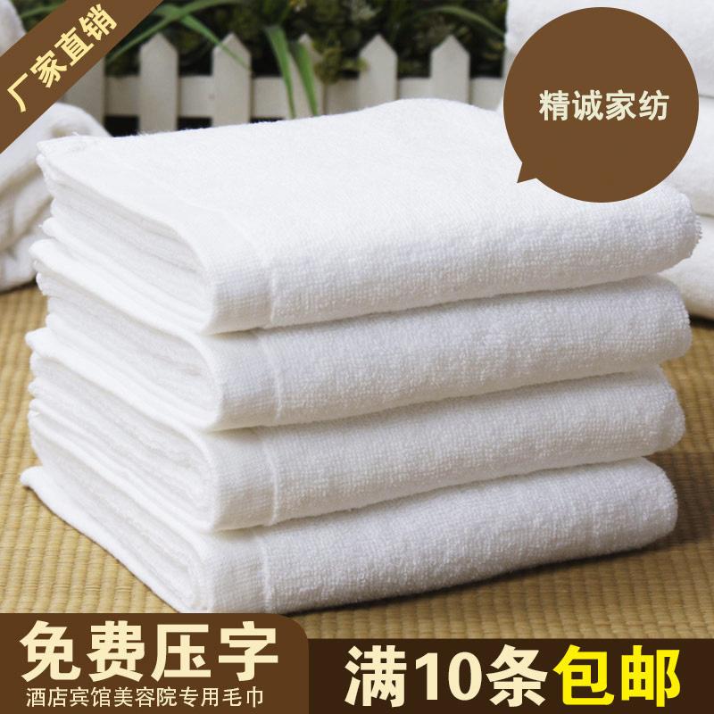 白毛巾浴巾纯棉酒店宾馆美容院加大加厚成人洗脸面巾柔软吸水家用
