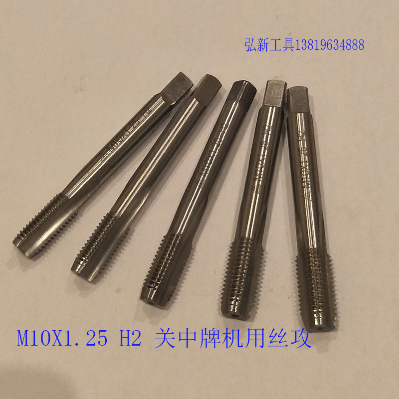 M10X1.25H2 machine tap, Guanzhong brand all purpose machine wire tapping high speed steel HSS6542 straight groove middle teeth