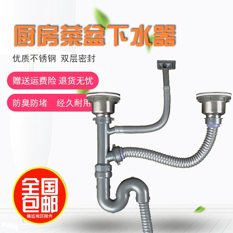 En la cocina de lavado de vegetales de la cuenca de agua y drenaje de agua uno o dos ranuras cuenca del lanzamiento de accesorios para tubos de acero inoxidable