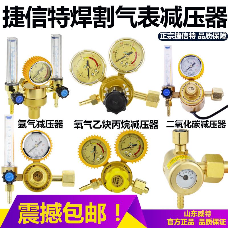 All copper table, acetylene meter, liquefied gas meter, propane meter, argon meter, carbon dioxide meter, pressure gauge, decompressor, valve, oxygen