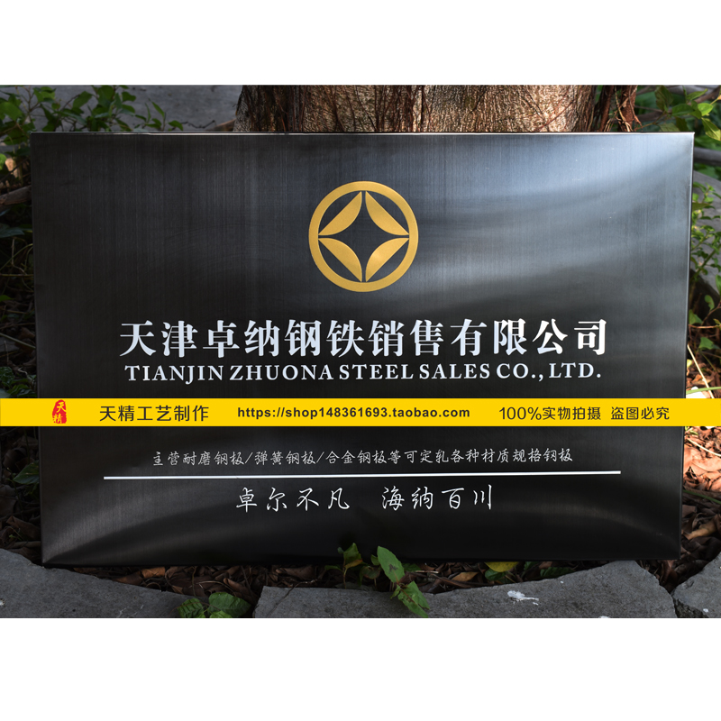 The company production of stainless steel wire drawing Black Titanium Bronze plaque plaque, doorplates corrosion signboard custom
