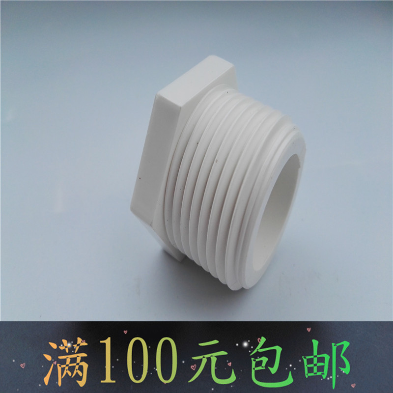 Joint SGD water supply PVC external tooth plug head thread plug 4 points 6 points 1 inch plug head