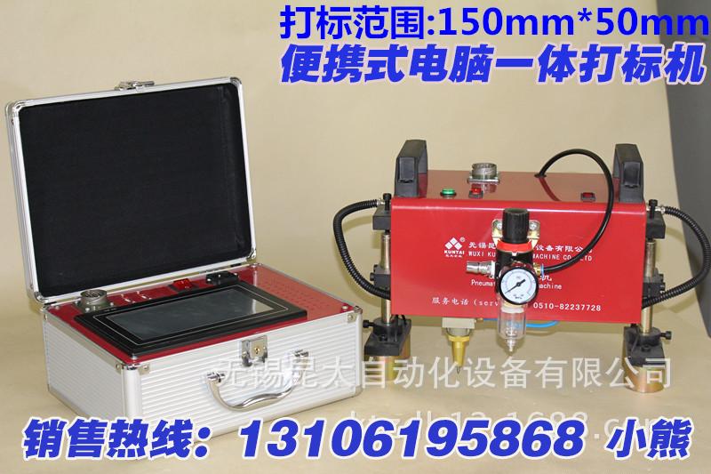 - computer un motor de automobile de motocicletă. cod aparat portabil de marcare pneumatice