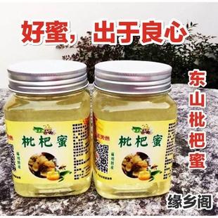 枇杷蜜蜂蜜苏州东山纯天然农家自产枇杷蜜土蜂蜜1斤装江浙沪包邮