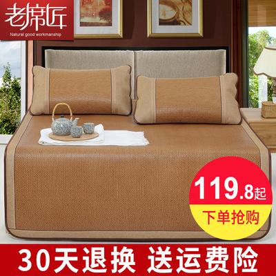老席匠凉席1.5米冰丝席三件套1.8m床折叠加厚学生席1.2米单人0.9