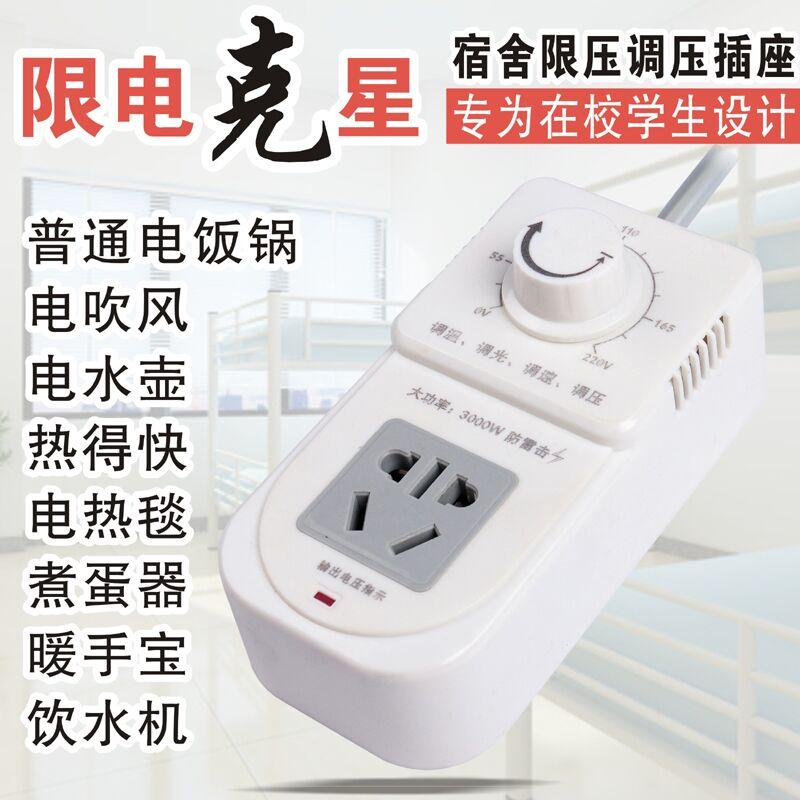 コンセントが次の学生寮変圧器插排大功交換线板寝室寮器時限電源回転率