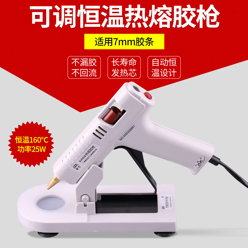 Authentic thermostatic hot melt gun, ceramic heating core, small glue gun, 7MM glue stick, DIY tool, 25W