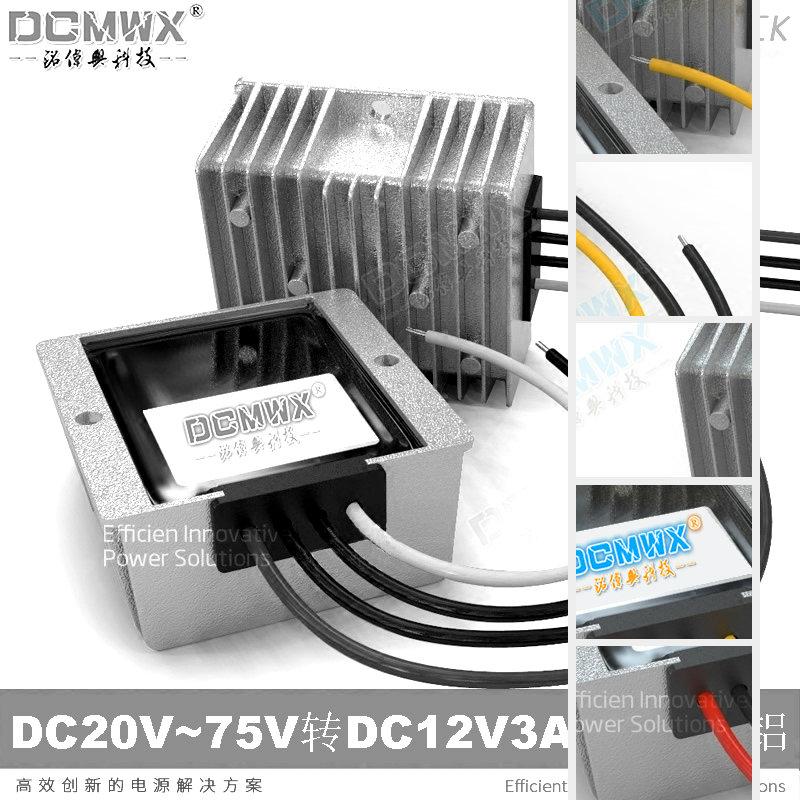 20V-75V 12v virta kääntyy alas 12 24V36V48V60V70V DCMWX muunnin muuttaa moduuli