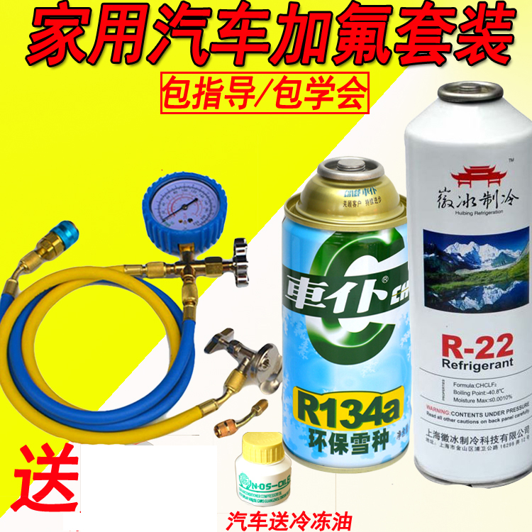 R22/134a refrigerant household air conditioning fluoride kit car air conditioning air conditioning freon and snow