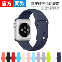 The apple watch strap 42mm sports Apple watch iwatch2 silicone watchband 38mm female watch strap