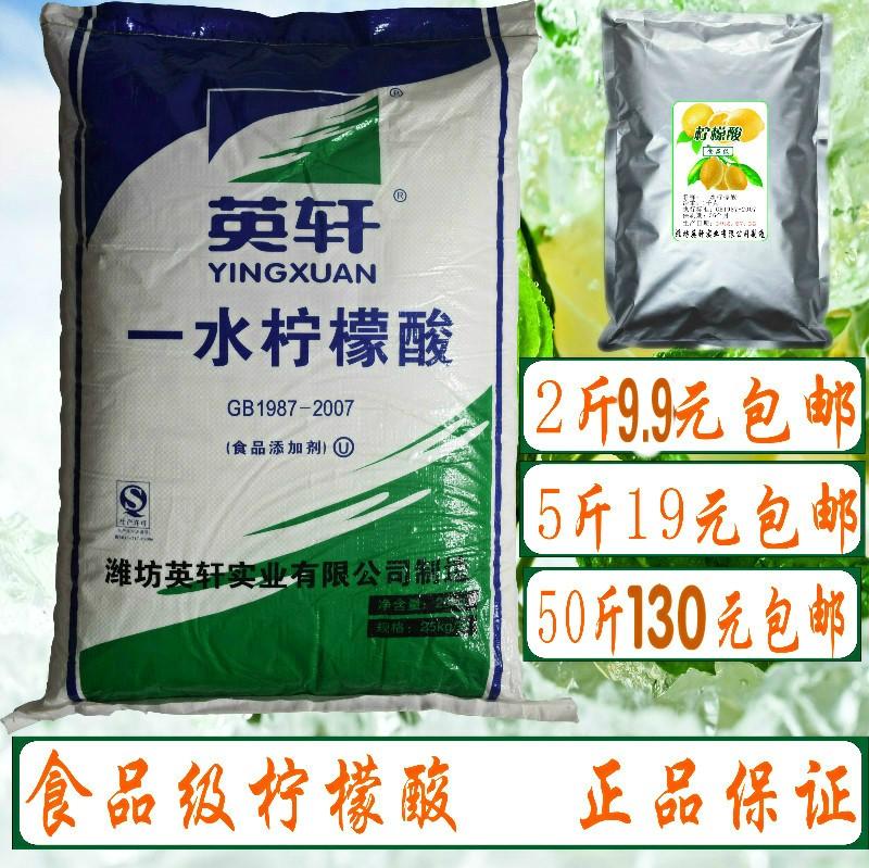 A lemon post Xuan citric acid drink sour agent 25kg food grade citric acid descaling kettle