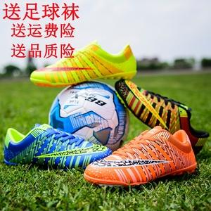 【天天特价】足球鞋男女儿童TF碎钉人造草地专业训练鞋防滑短钉鞋