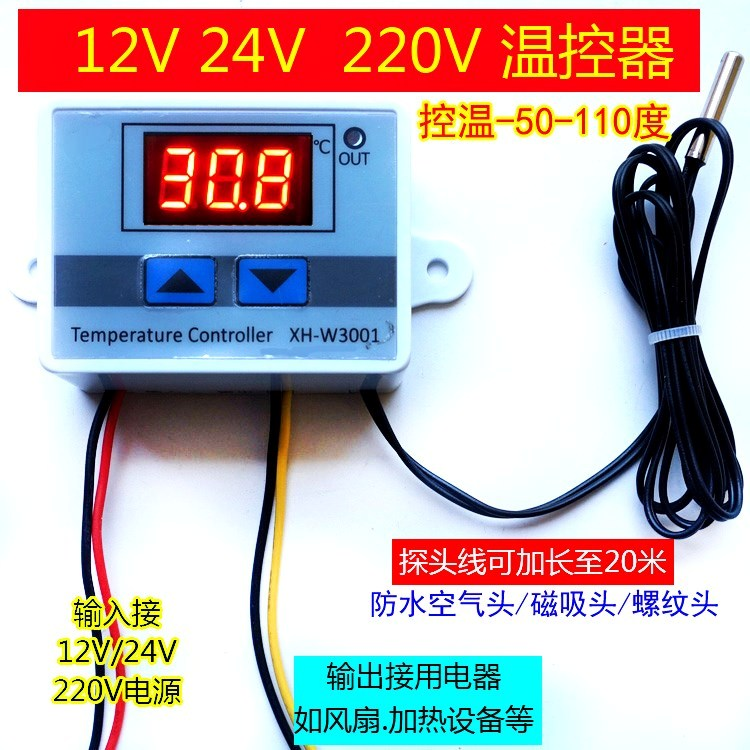 12 shipping V thermostat 24V/220V switch temperature control instrument 3001 automotive air conditioning fan intelligent aquaculture