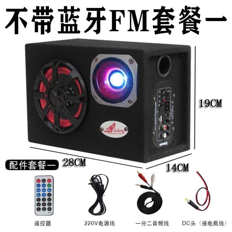 Bluetooth 6 inch square V24V220V car bass cannons computer car car audio box 6-8-1012