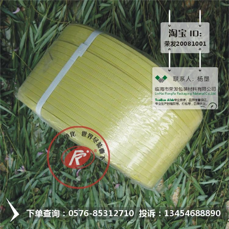 Amarelo máquina de embalagem PP embalagem Correia / PP / semi - automática com Cintas