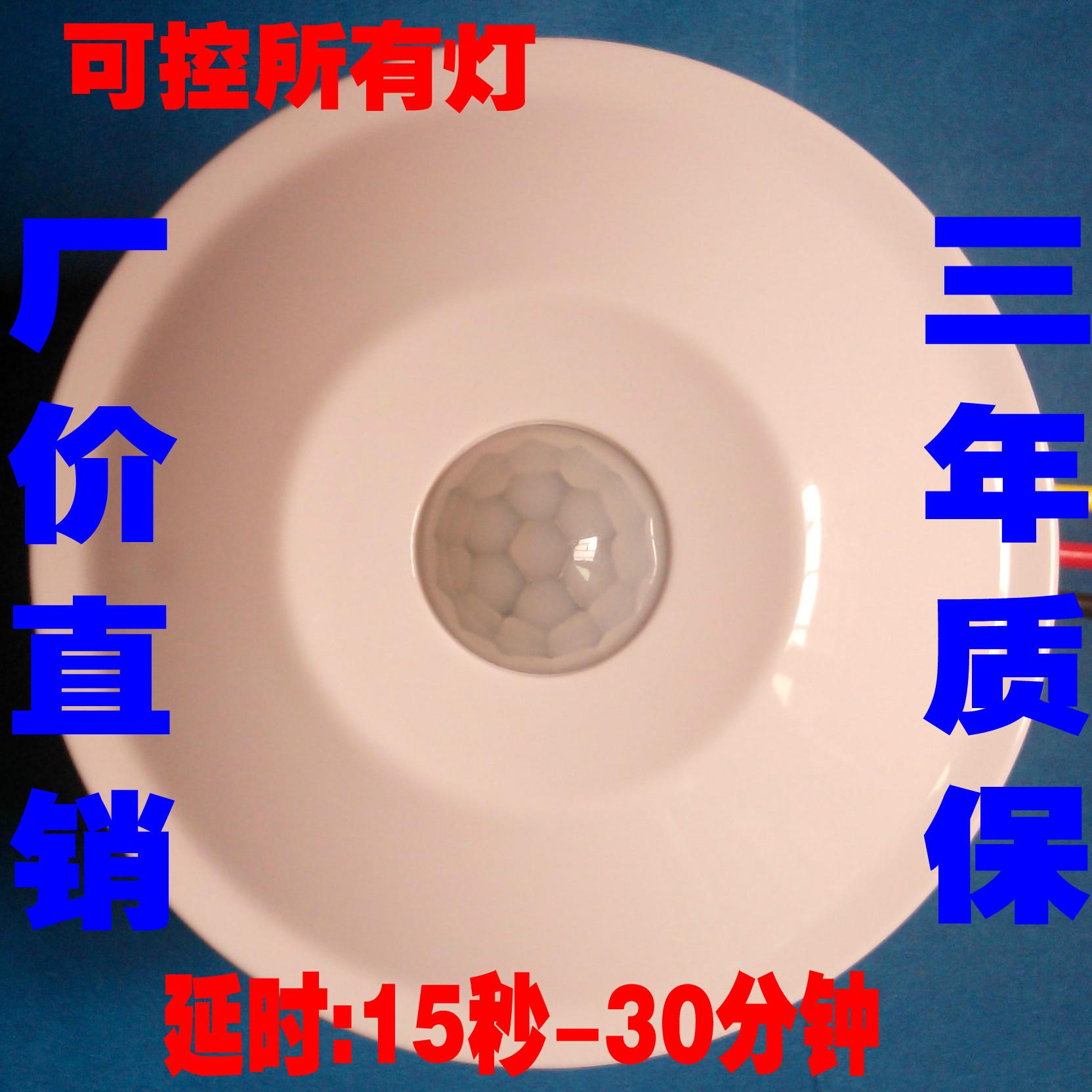 الأشعة تحت الحمراء الاستشعار التبديل نوع السقف عالية الطاقة 12V أدى ضوء التتابع يمكن توصيل جميع الأضواء