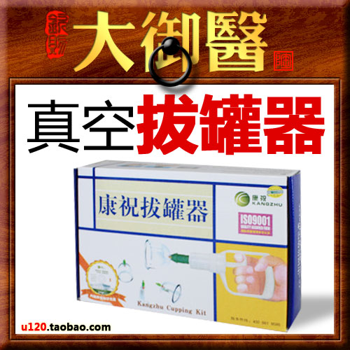 Cupping thickening 12 genuine Kang Zhu can strengthen acupuncture vacuum cupping parents gift bag mail