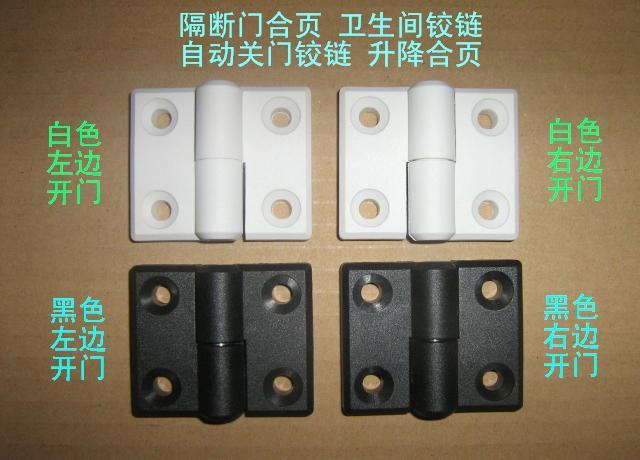 El baño de aseo de cierre automático de la puerta de bisagra bisagra bisagra bisagra (elevación de plástico negro / blanco)