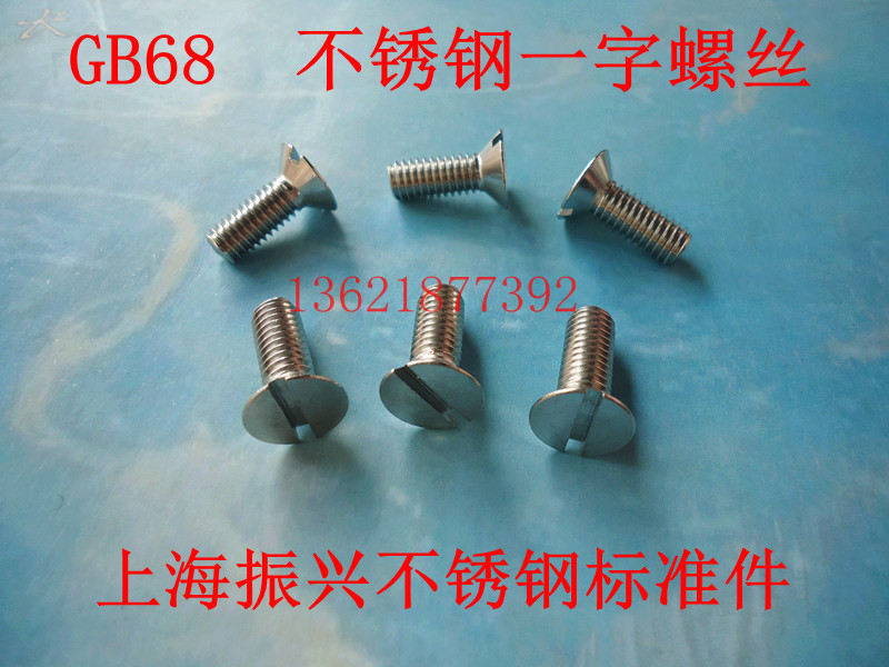 Sales promotion of 304 stainless steel countersunk head screw, countersunk head screw, slot screw, flat head screw M12