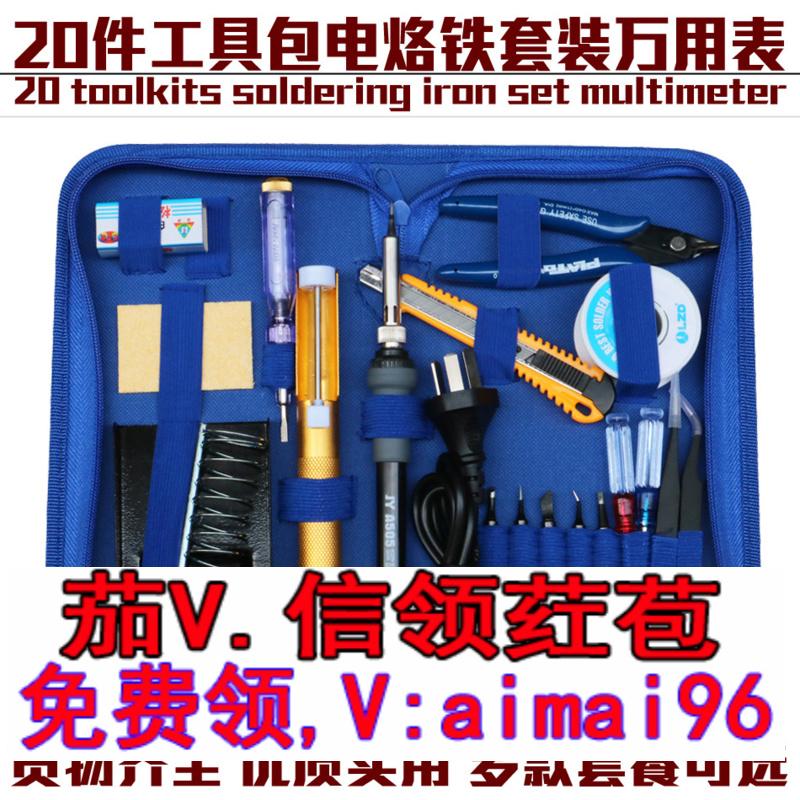 Household electric iron Set Kit constant temperature electric iron welding soldering iron welding repair tool student pen