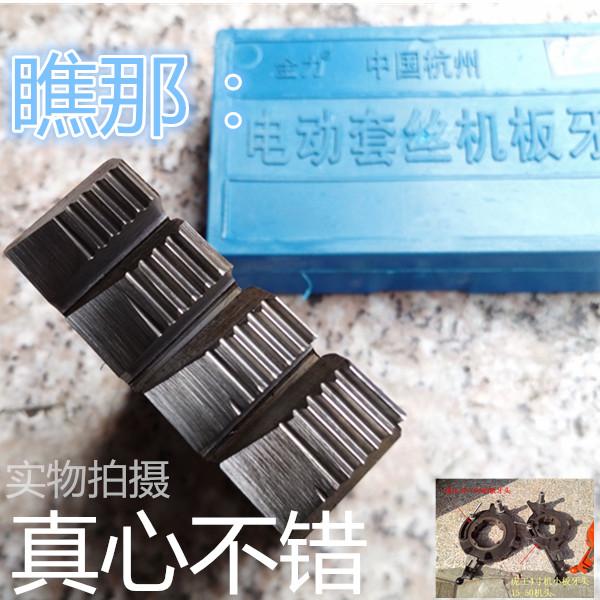 Die threading machine 1/2-3/4 general electric threading machine die 2-4 inch 1 inch -2 inch pipe die shipping