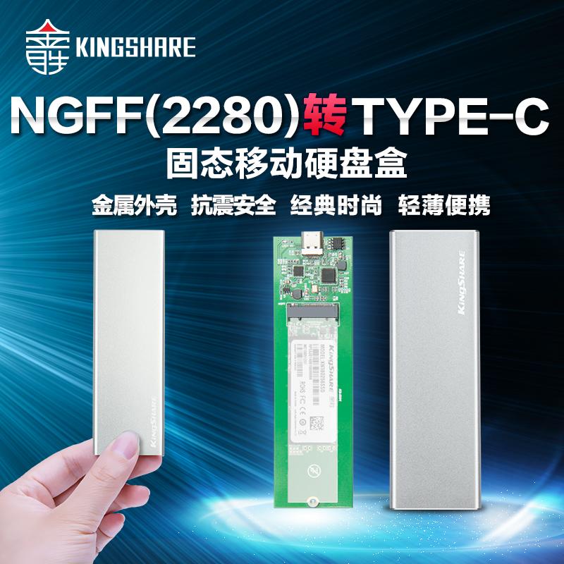 Kim Seung - NGFF auf der festplatte TYPE-C M.2 Solid State Disks box high - speed - 2280 - größe usb3.0