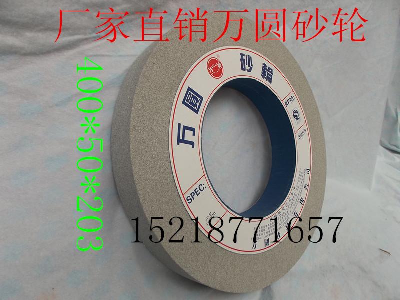 El círculo exterior muela & Corindón gran muela especial de acero inoxidable de 400 * 50 * 203 planas de piedra de moler