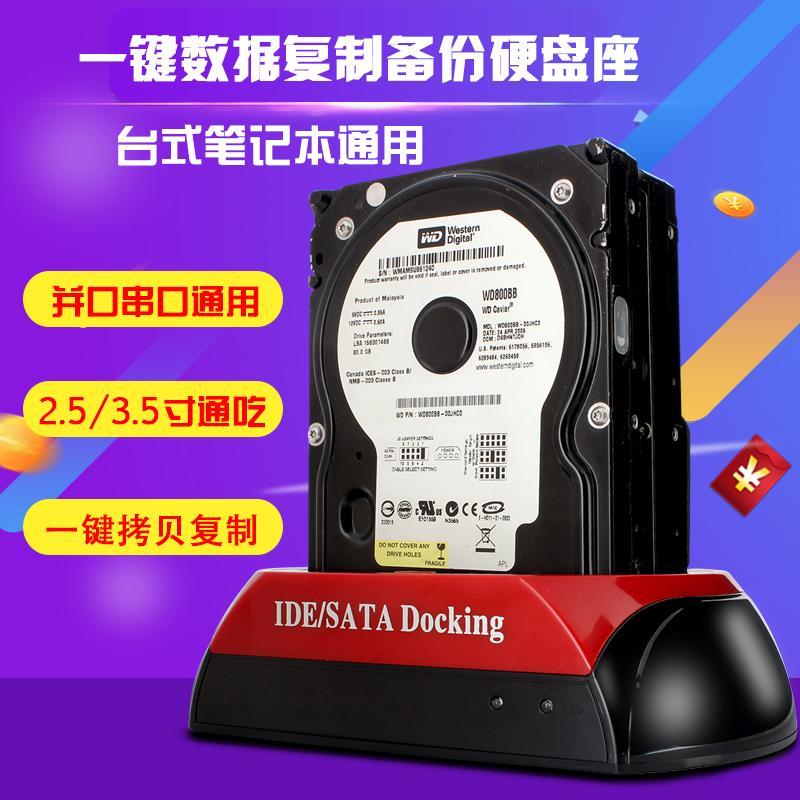 2,5 - Zoll - festplatte box desktop - PC notebook usb2.0 Solid State Disks logensitz externe