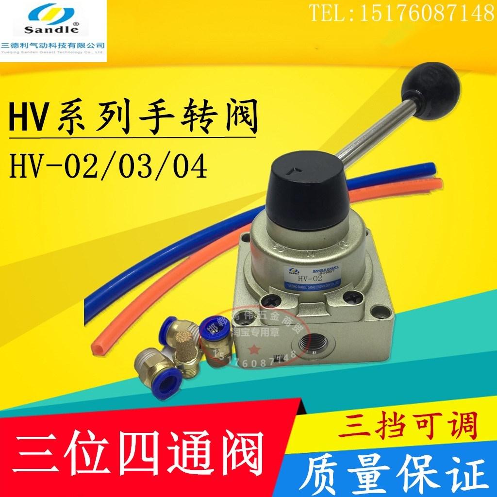 горячий три четырехсторонней руки вращающийся клапан ручного переключения рычаг реверсирования клапан пневматический клапан контроля HV-02/0304 человек