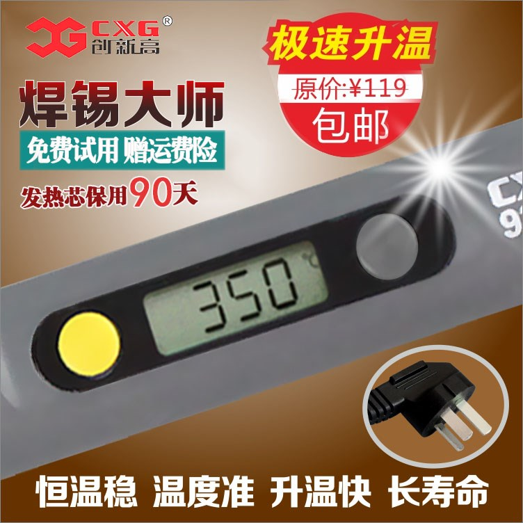 936D upgraded electric iron digital display 60W internal heat adjustable constant temperature electric iron set household electric welding pen