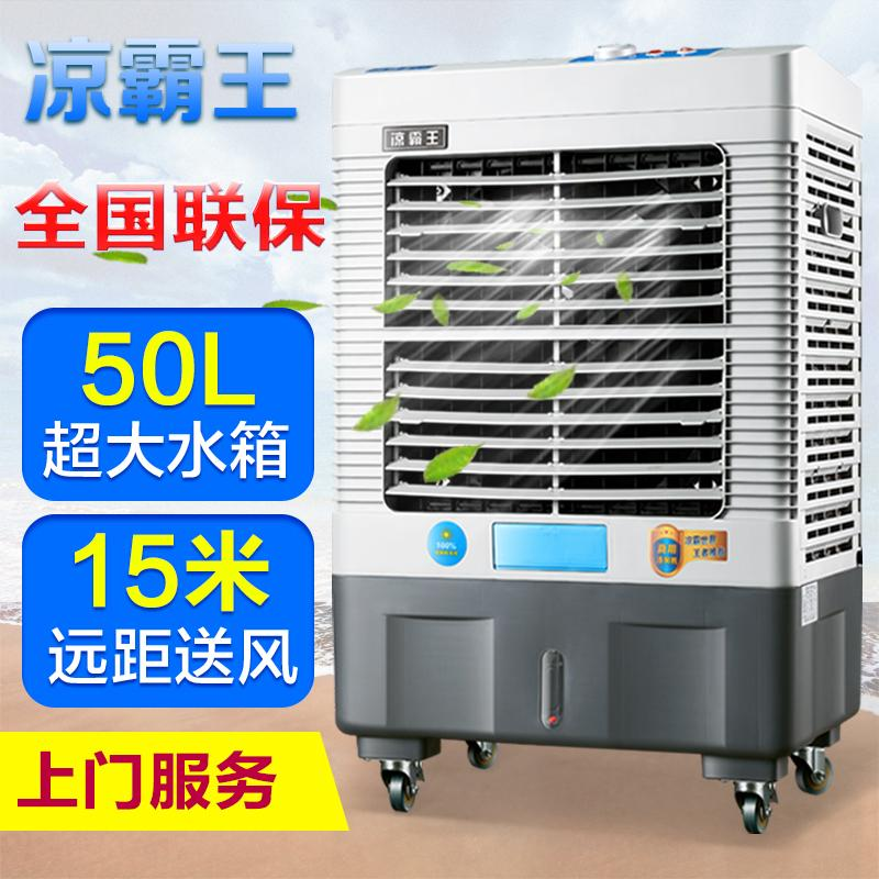 Cool overlord environmental protection air cooler, mobile cooling fan, domestic water fan, single cooling water air conditioning industrial air conditioning fan