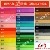 Free shipping with DIY handmade fabric imported raw materials 50 color 30x30 nonwoven cloth package