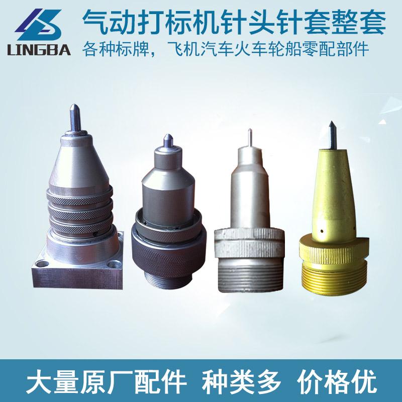 Pneumaatiline markeerimismasin Nõelakoodiga masinatoote tarvikute nõelkomplektid varustus 3mm / 4mm pneumaatiline märgistusnõel