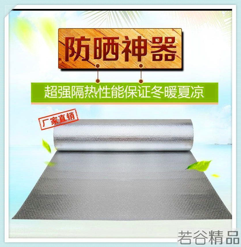 Y aluminum foil rubber board fireproof heat insulation roof insulation cotton sun room board wall canopy car soundproof material