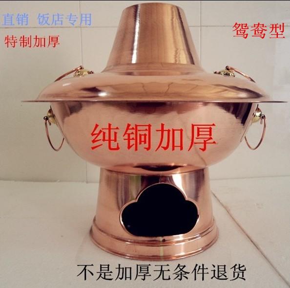 38CM медный горшок чисто медные древесный уголь хого утолщение печи ручной старого Пекина Мандаринка медный горшок горшок