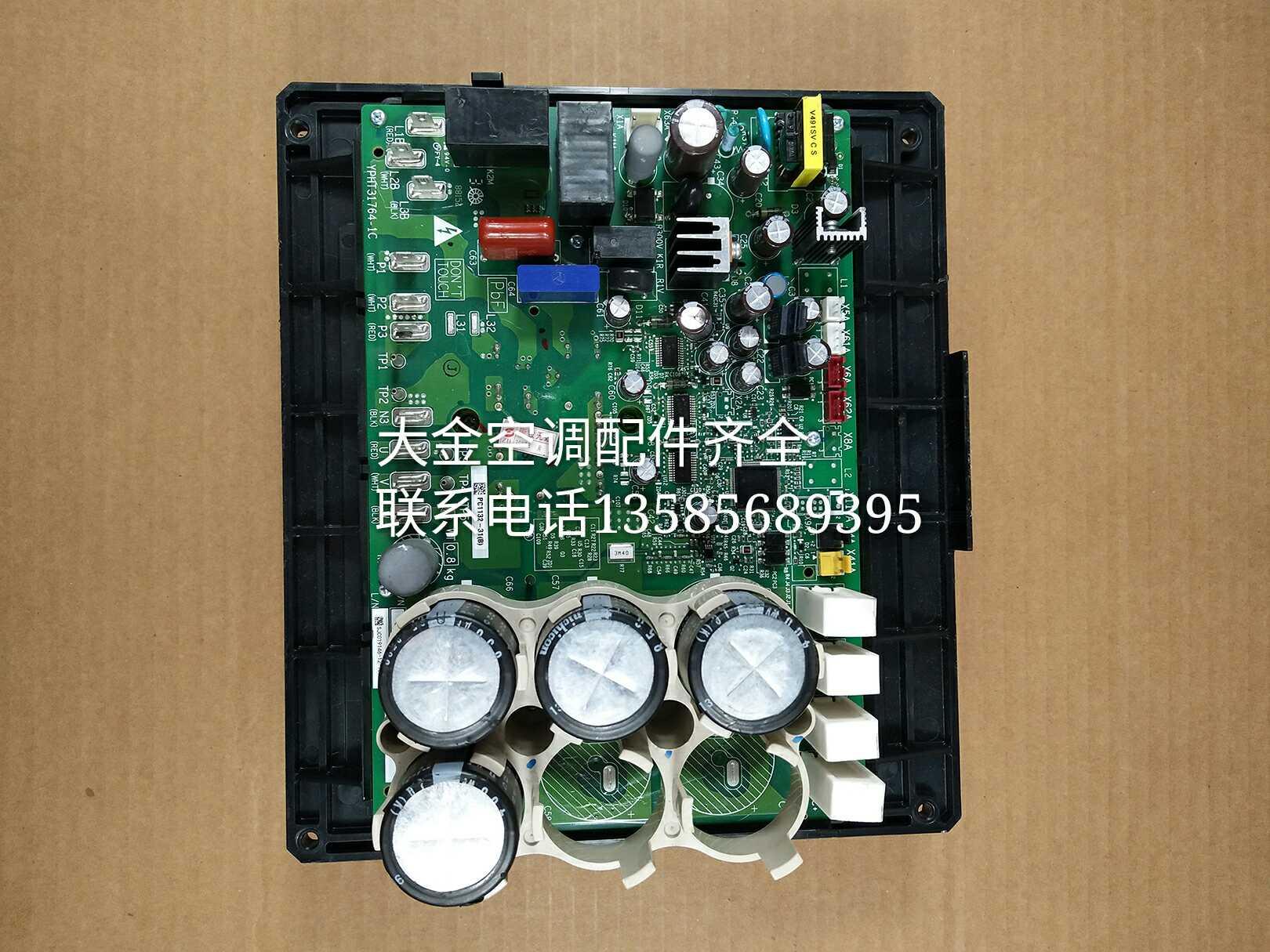 b) PC1132-31 nagy v3 dupla 变频 PC1132-1 (b modul) a 变频 modul