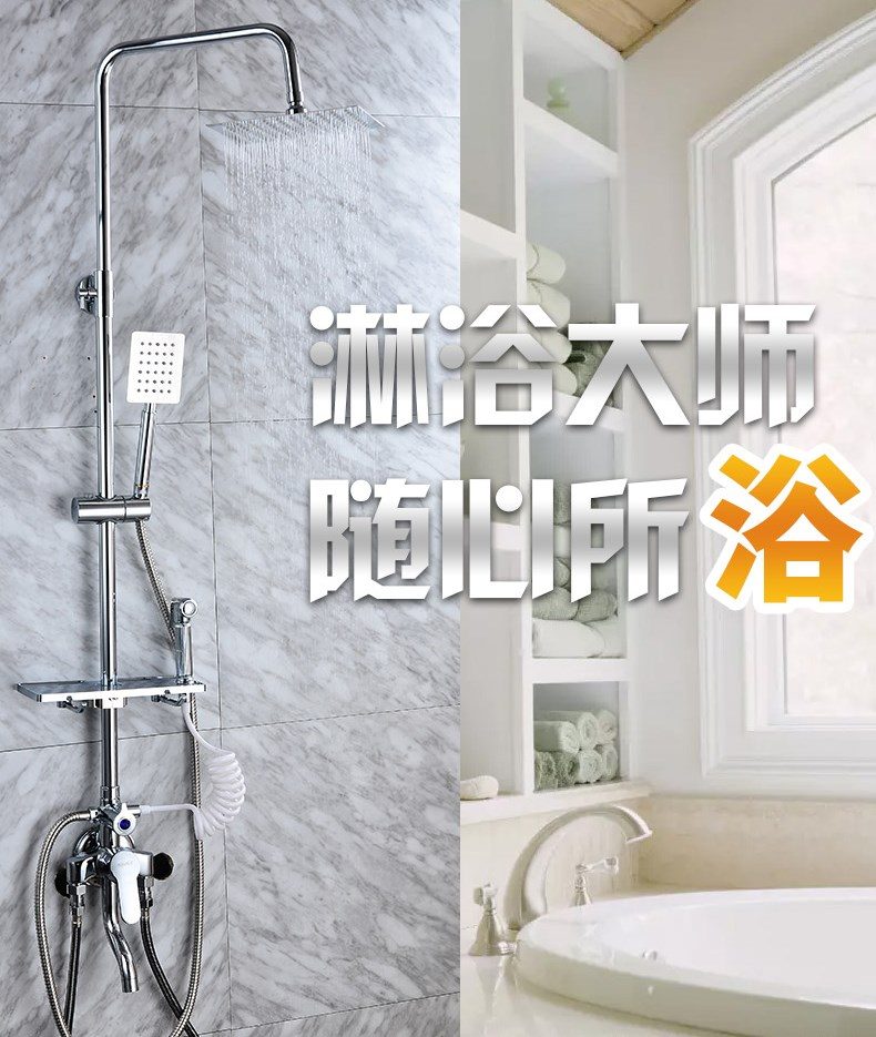 Bai Wen Ming Ming set shower bathroom with shower faucet pipe mixing valve of hot and cold shower switch