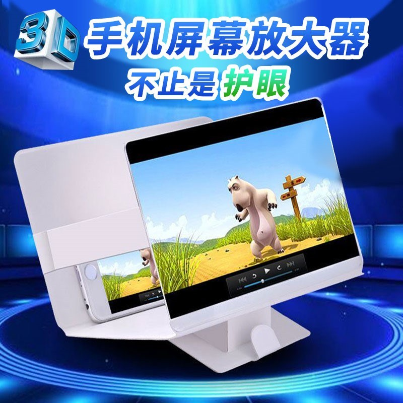 Parcel post handset mobile phone screen amplifier mirror 3D HD apple Android general video eye watch film laziness