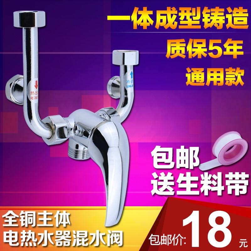 電気湯沸かし器の混じる水弁明装U型の家庭用全銅スイッチ分水器通用冷熱シャワー部品蛇口