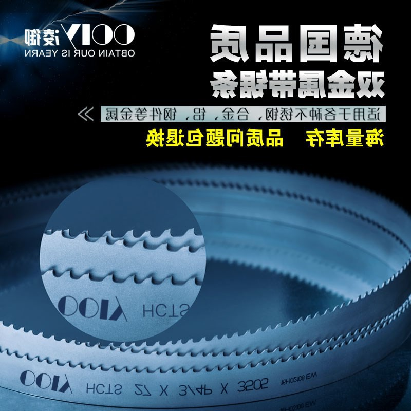 Japan purchased JQ Ling M42 imported double metal band saw blade, 3505 band saw machine with 4115 saw blades, band gold