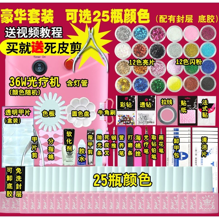Manicure Kit for beginners, multi color nail polish, nail special glue, retro color nail tools