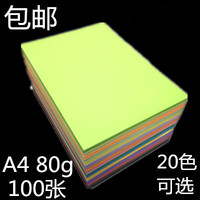 Color copy paper A4 printing color cardboard paper folding 80g A4 children origami origami color paper
