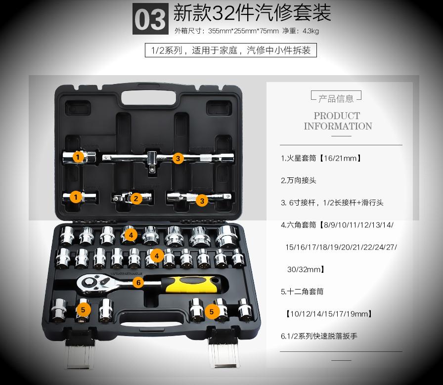 Ratchet wrench set, automobile maintenance, modular hardware kit, 3294 socket wrench set, Yi Tuo