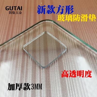 玻璃垫片防滑垫红木钢化玻璃茶几桌固定吸盘桌台面透气透明胶垫片
