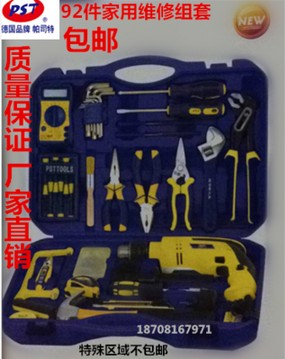 The best combination of 92 home kit 92 suit hardware maintenance tool 101092