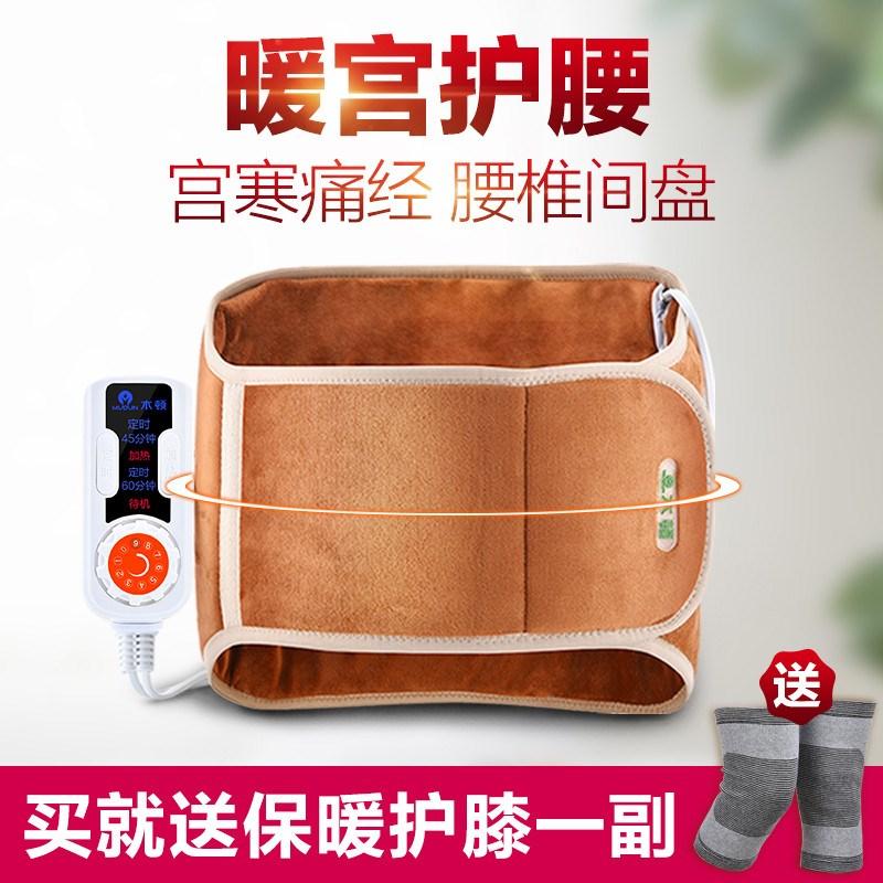 A moxabustão Quente elétrico de aquecimento elétrico massager Da cintura apoio cinto lombar de fisioterapia de Fomento a tensão no estômago.