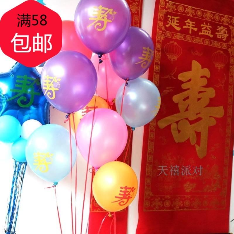 金 壽10個過壽裝飾 場景布置過壽氣球裝飾 老人過大壽生日裝飾