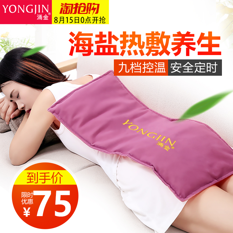 温湿布バッグ粗製塩電気加熱灸バッグ海塩塩袋温灸暖かい宮ベルト腰保護ホットパック