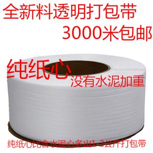 O novo material PP, Cintas de plástico transparente caixa semi - automática de embalagem com embalagem de 10 kg de 13 metros