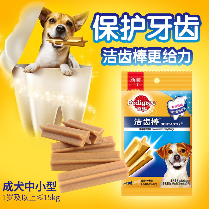 Cleaning rod dog teeth stick Teddy Po golden dog dog dog snacks reward in addition to bad breath